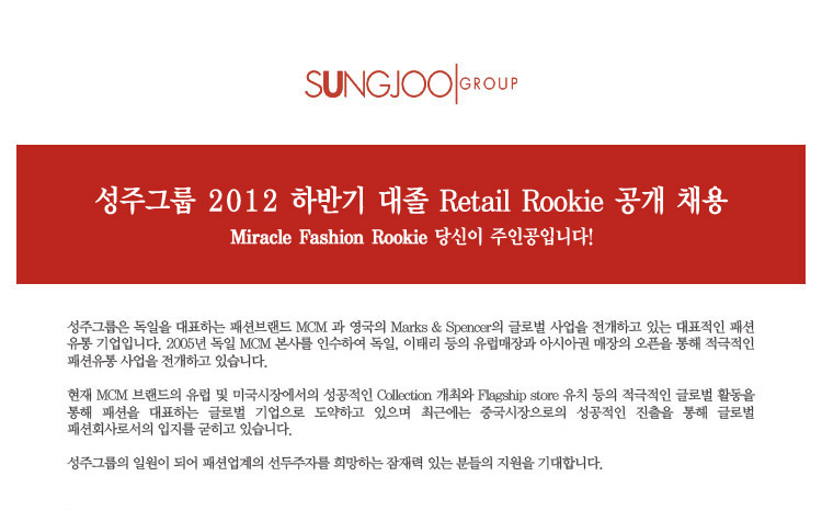 성주그룹 2012 하반기 대졸 신입 Retail Rookie 모집 이미지