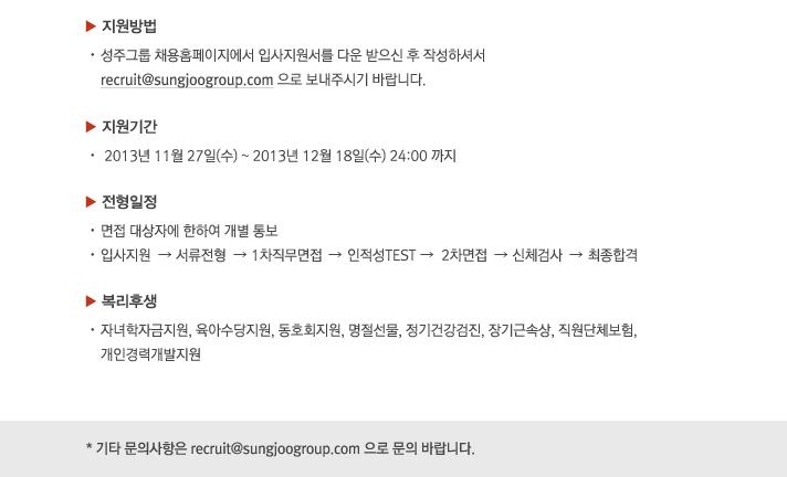 2013 성주그룹 하반기 대졸 신입 Retail Rookie 모집 이미지