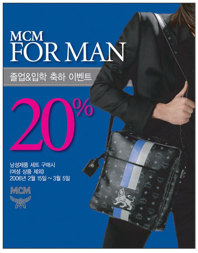 MCM FOR MAN - 졸업 & 입학 축하 이벤트 / 남성제품 세트 구매시(여성상품 제외) 20% 할인 / 2006년 2월 15일 ~ 3월 5일