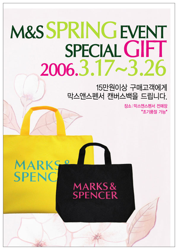 M&S spring event Special Gift