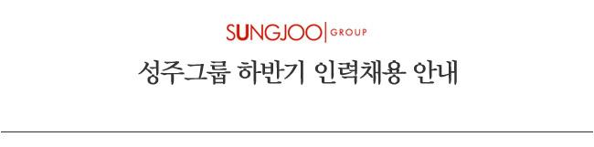 SUNGJOO GROUP 성주그룹 하반기 인력채용 안내
