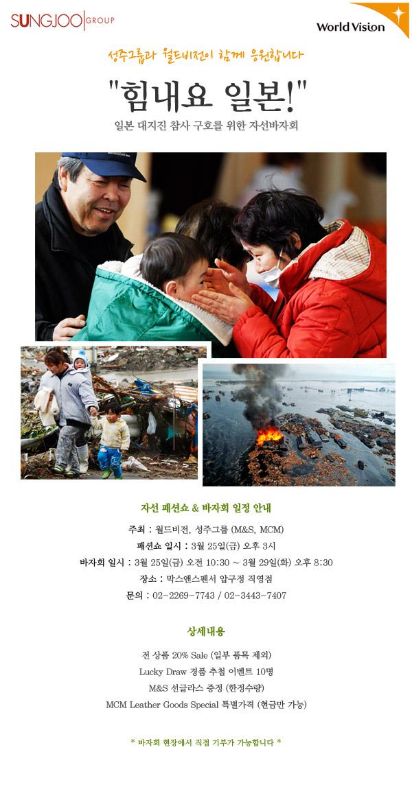 성주그룹과 월드비전이 함께 응원합니다 힘내요 일본! 일본 대지진 참사 구호를 위한 자선바자회 이미지